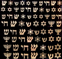 Decal d'or Judaica